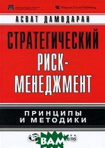 Купить Стратегический риск-менеджмент. Принципы и методики, Вильямс, Асват Дамодаран, 978-0-13-199048-7