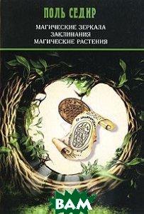 Купить Магические зеркала, А. Г. Москвичев, Поль Седир, 978-5-904844-01-1