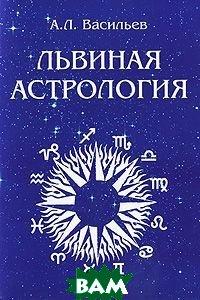 Купить Львиная астрология, Золотое Сечение, А. Л. Васильев, 978-5-91078-110-2