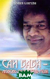 Купить Саи Баба - любовь моя, жизнь моя!, Амрита-Русь, Нурания Климова, 5-94355-453-X