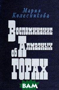 Купить Воспоминание об Алмазных горах, Воениздат, Мария Колесникова, 5-203-00613-X