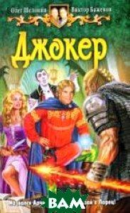 Купить Джокер (изд. 2010 г. ), Альфа-книга, Олег Шелонин, Виктор Баженов, 978-5-9922-0581-7