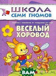 Купить Веселый хоровод. Занятия с ребенком от рождения до года, Мозаика-Синтез, Дарья Денисова, 978-5-86775-245-3