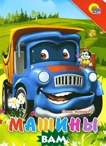 Купить Машины (изд. 2010 г. ), Проф-Пресс, Ольга Корнеева, 978-5-378-02306-6