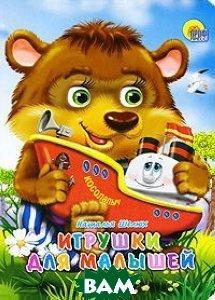 Купить Игрушки для малышей, Проф-Пресс, Наталья Шелюх, 978-5-378-02313-4