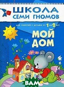 Купить Мой дом. Для занятий с детьми от 1 до 2 лет, Мозаика-Синтез, Д. Денисова, 978-5-86775-197-5