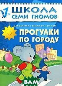 Прогулки по городу. Занятия с детьми от 1 до 2 лет, Мозаика-Синтез, Дарья Денисова, 978-5-86775-218-7  - купить со скидкой
