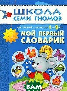 Купить Мой первый словарик. Для занятий с детьми от 1 до 2 лет, Мозаика-Синтез, Денисова Дарья, 978-5-86775-239-2