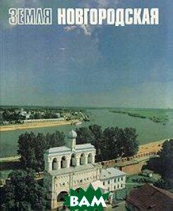 Купить Земля Новгородская, ЛЕНИЗДАТ, 5-289-00123-9