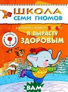 Купить Я вырасту здоровым. Для занятий с детьми от 5 до 6 лет, Мозаика-Синтез, Д. Денисова, 978-5-86775-229-3