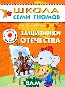 Купить Защитники отечества. Для занятий с детьми от 5 до 6 лет, Мозаика-Синтез, Дарья Денисова, 978-5-86775-208-8