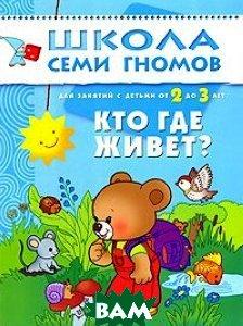 Купить Кто где живет? Для занятий с детьми от 2 до 3 лет, Мозаика-Синтез, Денисова Дарья, 978-5-86775-226-2