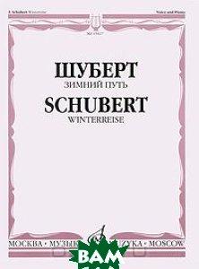 Купить Зимний путь. Для голоса и фортепиано. Цикл песен на слова В. Мюллера, Музыка, Ф. Шуберт, 978-5-7140-0464-3