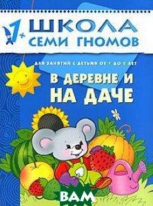 Купить В деревне и на даче. Для занятий с детьми от 1 до 2 лет, Мозаика-Синтез, Дарья Денисова, 978-5-86775-204-0