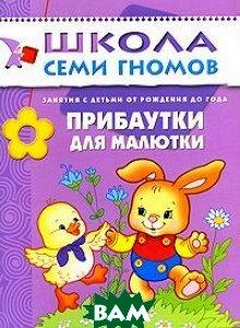 Купить Прибаутки для малютки. Для занятий с детьми от рождения до года, Мозаика-Синтез, Дарья Денисова, 978-5-86775-486-0