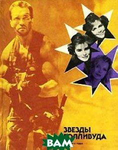 Купить Звезды Голливуда (80-90-е годы), ИСКУССТВО, 5-210-02216-1