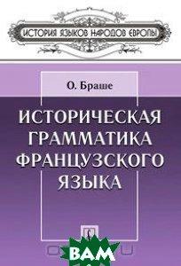 Купить Историческая грамматика французского языка. Пер. с фр., URSS, Браше О., 978-5-354-01315-9