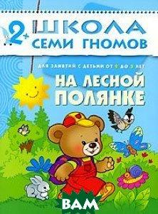 Купить На лесной полянке. Для занятий с детьми от 2 до 3 лет, Мозаика-Синтез, Дарья Денисова, 978-5-86775-205-7