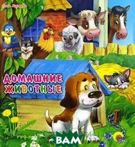 Купить Домашние животные, Проф-Пресс, Ольга Корнеева, 978-5-378-01461-3