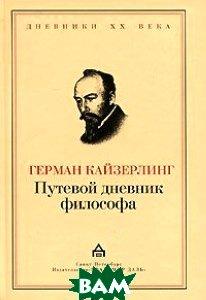 Купить Путевой дневник философа, Владимир Даль, Герман Кайзерлинг, 978-5-93615-097-5