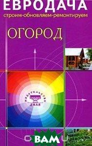 Купить Огород (изд. 2008 г. ), Диля, 978-5-88503-664-1