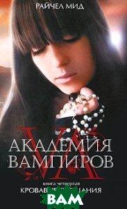 Купить Академия вампиров. Книга 4. Кровавые обещания, ЭКСМО, Райчел Мид, 978-5-699-40987-7