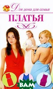 Купить Платья (изд. 2010 г. ), АСТ, Астрель, Д. В. Нестерова, 978-5-271-24580-0