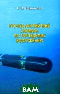 Купить Русско-английский словарь по торпедному вооружению, Гриф и Ко, С. О. Даминова, 978-5-8125-1423-5