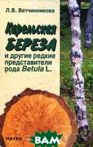 Карельская береза и другие редкие представители рода Betula L.