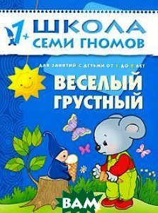 Купить Веселый, грустный. Для занятий с детьми от 1 до 2 лет, Мозаика-Синтез, Дарья Денисова, 978-5-86775-190-6