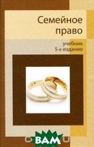 Купить Семейное право, Юнити-Дана, Закон и право, 978-5-238-01854-6