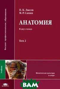 Купить Анатомия. В 2 томах. Том 2, Академия, П. К. Лысов, М. Р. Сапин, 978-5-7695-6054-5