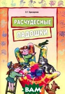 Купить Расчудесные ладошки, КАРО, Л. Г. Брозаускас, 978-5-9925-0465-1