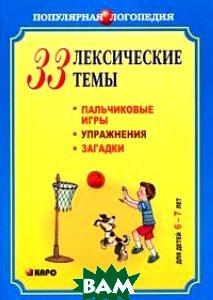 Купить 33 лексические темы. Пальчиковые игры, упражнения, загадки для детей 6-7 лет, КАРО, Анжелика Никитина, 978-5-9925-0114-8