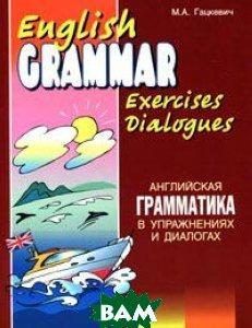 English Grammar Exercices Dialogues /Английская грамматика в упражнениях и диалогах. Книга 2