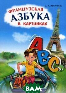 Купить Французская азбука в картинках, КАРО, А. И. Иванченко, 978-5-9925-0311-1