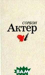 Купить Актер (изд. 1988 г. ), Советский писатель. Москва, Сорбон, 5-265-00206-5