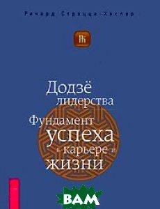 Купить Додзе лидерства. Фундамент успеха в карьере и жизни, ВЕСЬ, Ричард Строцци-Хеклер, 978-5-9573-1774-6
