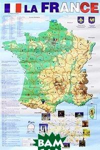 Купить La France. Карта, КАРО, 978-5-9925-0022-6