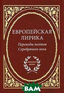 Купить Европейская лирика. Переводы поэтов Серебряного века, Паритет, 978-5-93437-334-5