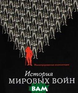 Купить История мировых войн, Арт-Родник, 978-5-404-00083-2