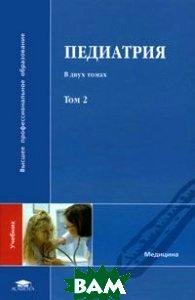Купить Педиатрия. В 2 томах. Том 2, Академия, 978-5-7695-6022-4