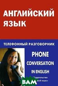 Купить Английский язык. Телефонный разговорник / Phone Conversation in English, Живой язык, Газиева Индира Адильевна, 978-5-8033-0665-8