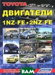 Купить Toyota двигатели 1NZ-FE, 2NZ-FE. Устройство, техническое обслуживание и ремонт, Легион-Автодата, 978-5-88850-335-5