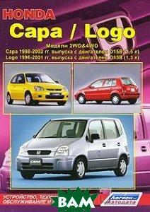 Honda Capa / Logo. Устройство, техническое обслуживание и ремонт, Легион-Автодата, 978-5-88850-417-8  - купить со скидкой