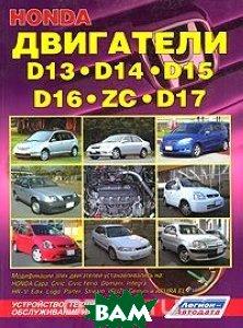 Купить Honda двигатели D13, D14, D15, D16 (ZC), D17. Устройство, техническое обслуживание и ремонт, Легион-Автодата, 978-5-88850-334-8