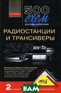 Купить 500 схем для радиолюбителей. Радиостанции и трансиверы, Наука и техника, А. П. Семьян, 978-5-94387-369-0