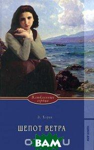 Купить Шепот ветра, Мир книги, Э. Хэран, 978-5-486-03388-9