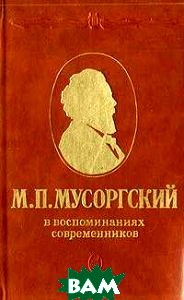 Купить М. П. Мусоргский в воспоминаниях современников, Музыка, 5-7140-0150-8