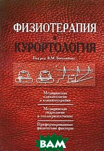 Купить Физиотерапия и курортология. Книга 1, БИНОМ, Под редакцией В. М. Боголюбова, 978-5-9518-0273-6